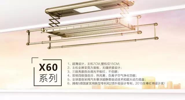 晾霸X60系列晾衣机