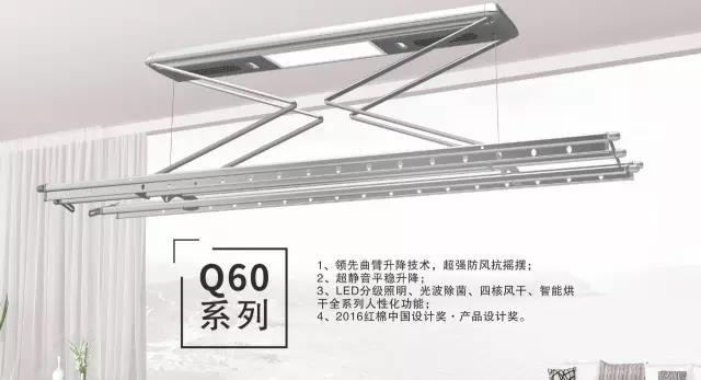 晾霸Q60-H系列晾衣机