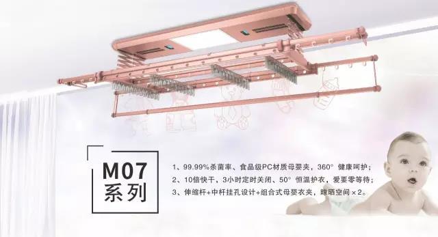 晾霸M07系列晾衣机