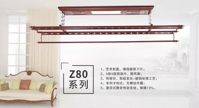 晾霸Z80系列产品