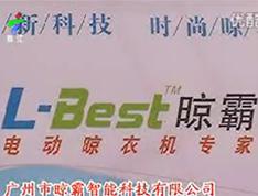 晾霸广东电视台珠江频道宣传广告