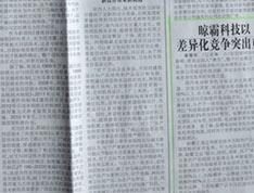 中国质量报专题报导