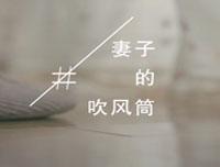 (夫妻篇)晾霸走心感人泪目视频