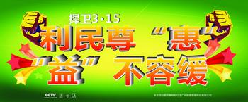 """捍卫3·15 利民尊""""惠"""" """"益""""不容缓——晾霸3.15活动方案"""