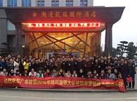 2016年川渝鄂大区经销商峰会