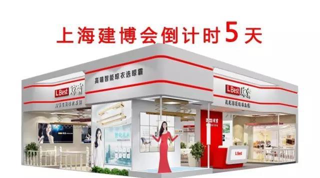 2017上海建博会,最不该错过的智能晾衣机品牌!