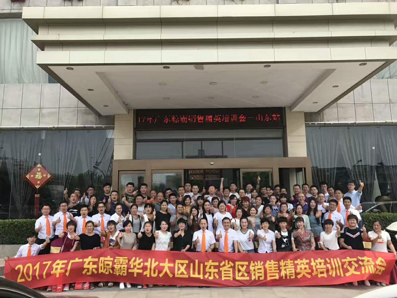 2017晾霸华北大区山东省区培训会