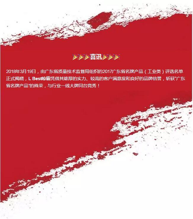 """热烈祝贺晾霸产品荣获""""广东省名牌产品"""""""