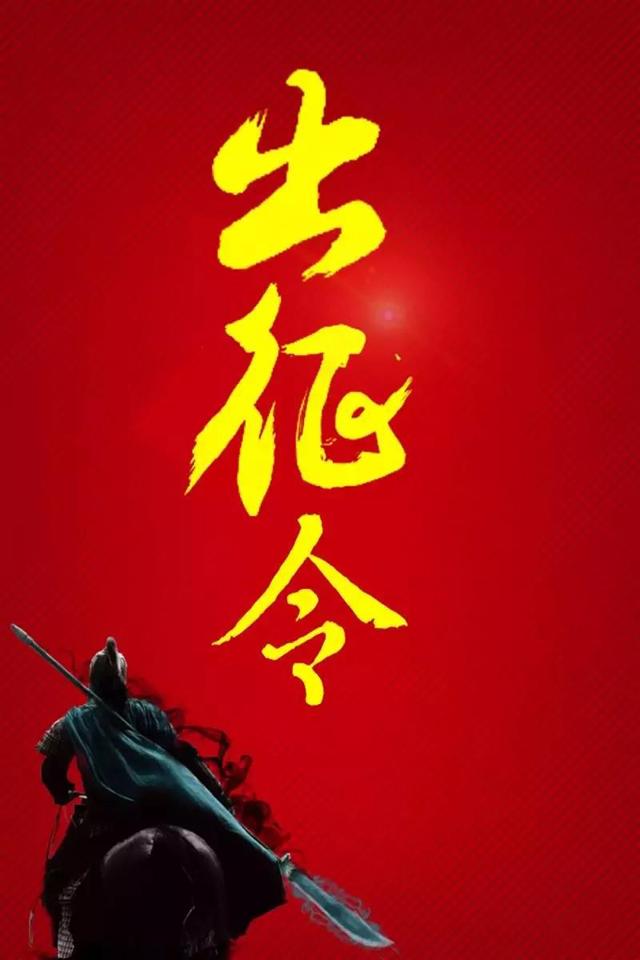铁军出征 晾剑2018——晾霸营销将士出征大会圆满召开!