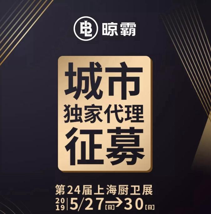 上海厨卫展来袭,加盟晾霸智能电动晾衣架四大优势
