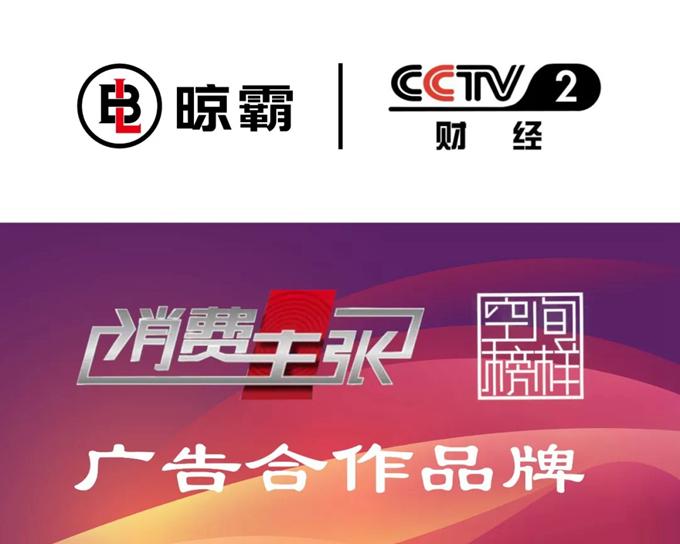 晾霸代理商福音,晾霸品牌再次升级,推进CCTV广告投放推广