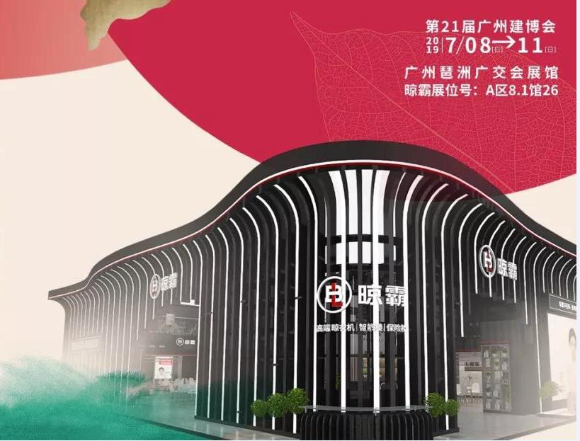 7月8日,来广州建博会与晾霸一起探寻美好
