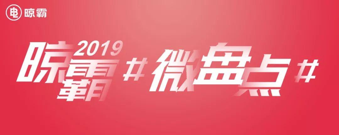 「微盘点」,10个词组回顾晾霸2019!