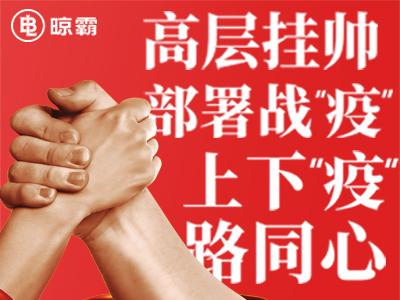 """晾霸公司全员网络会议召开,高层挂帅部署战""""疫"""",上下""""疫""""路同心"""