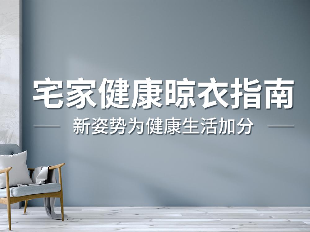 宅家健康晾衣指南 | 新姿势为健康生活加分