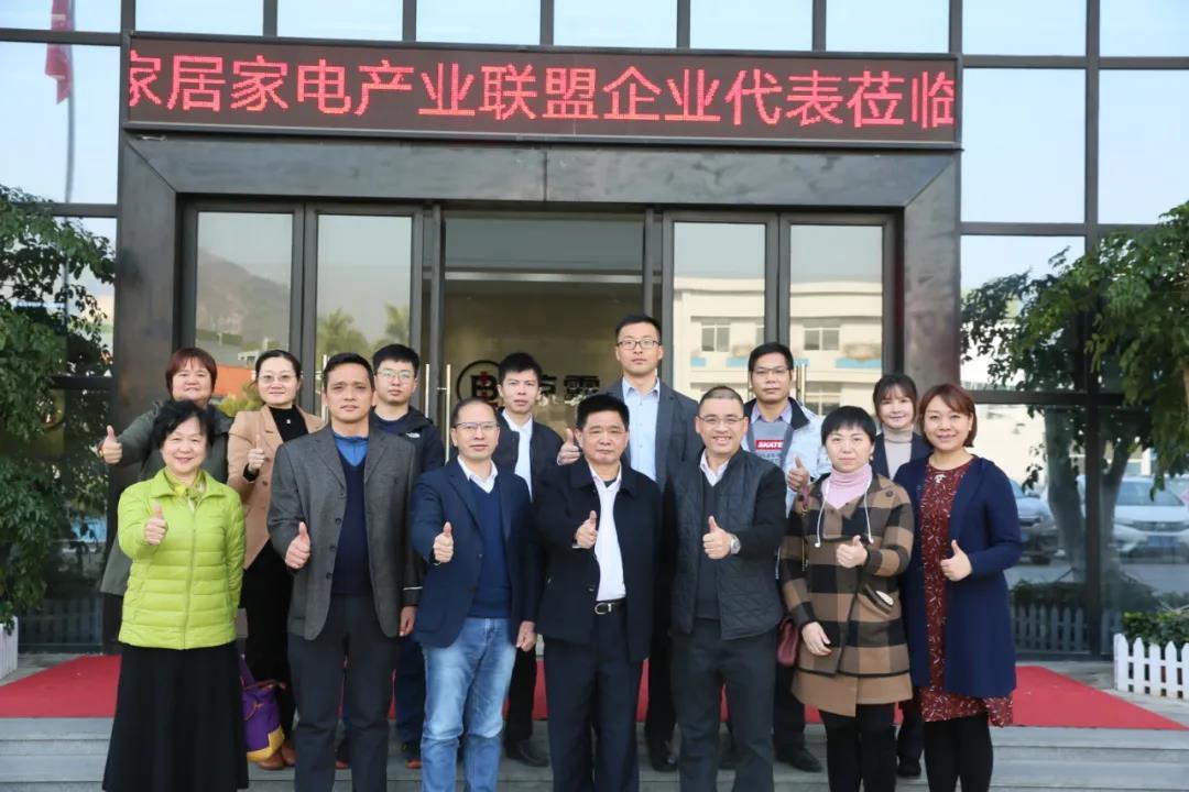 广州家居家电产业联盟企业交流及座谈会在晾霸召开