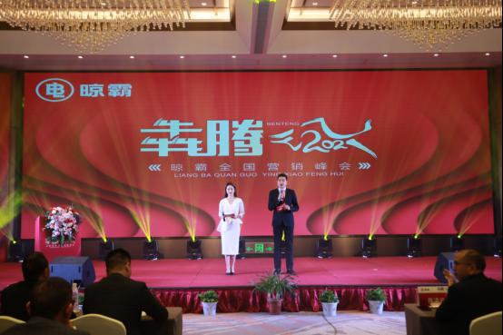 「犇腾2021」晾霸营销峰会闭幕,新时期有全新战略布局