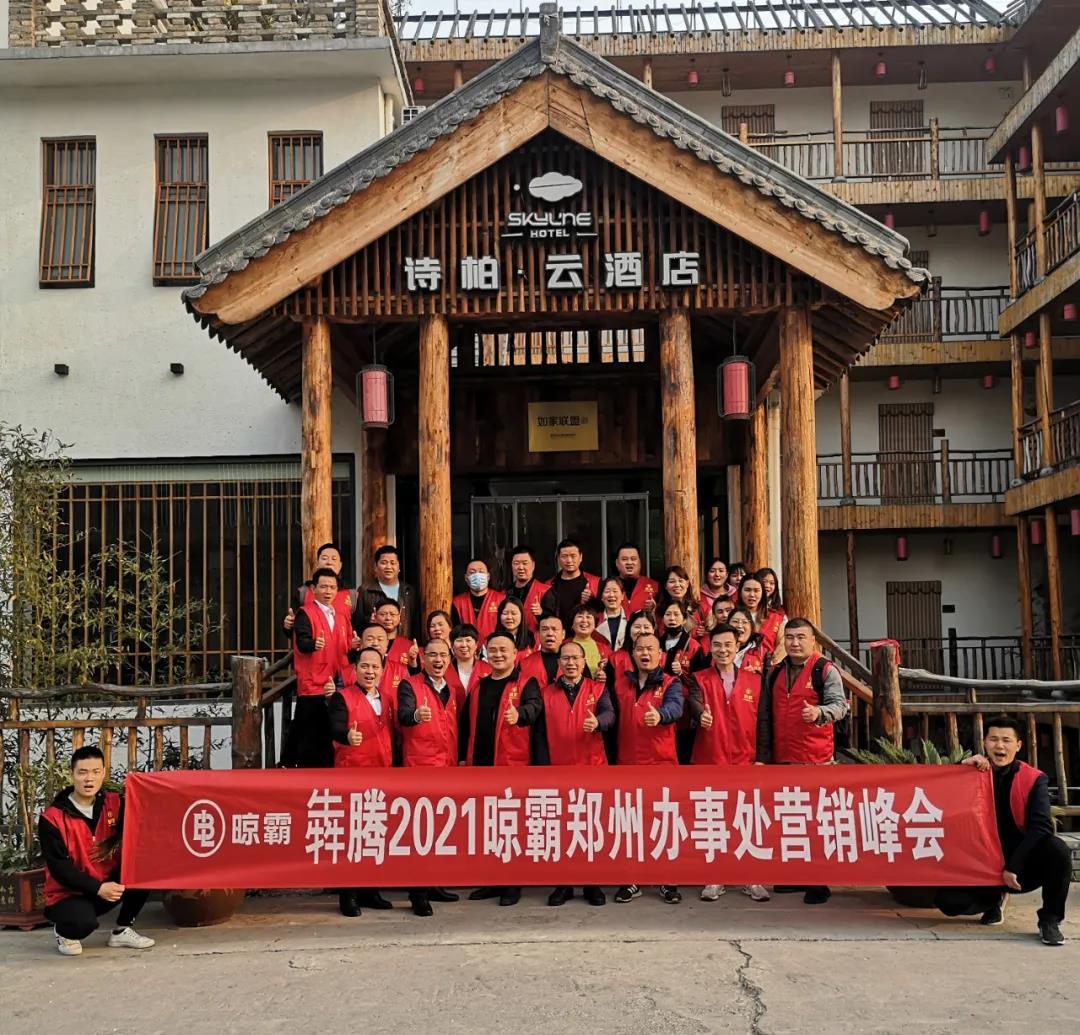 「犇腾2021」晾霸郑州办事处营销峰会不一样