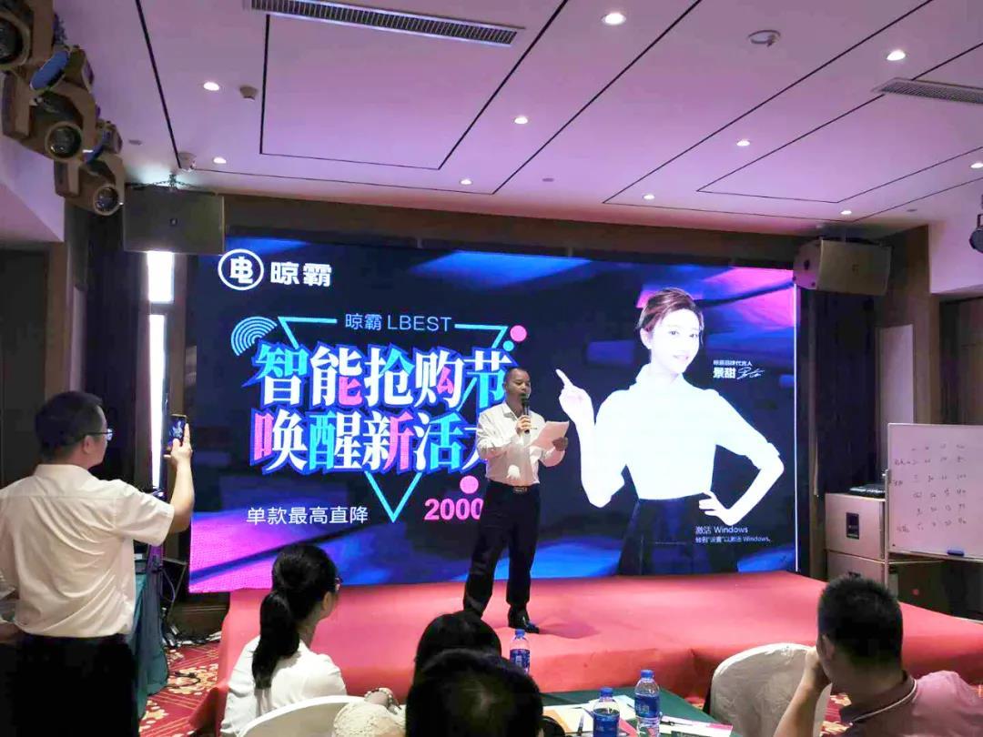 2020年太原晾霸智能抢购节培训会