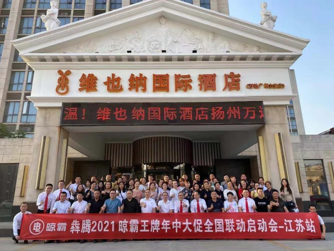 国内巡回第三场!晾霸「犇腾2021」江苏扬州营销峰会圆满召开