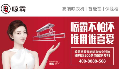 晾霸诚邀参加中国建博会(广州):专注高端智能晾衣机——晾霸不怕坏 谁用谁喜爱
