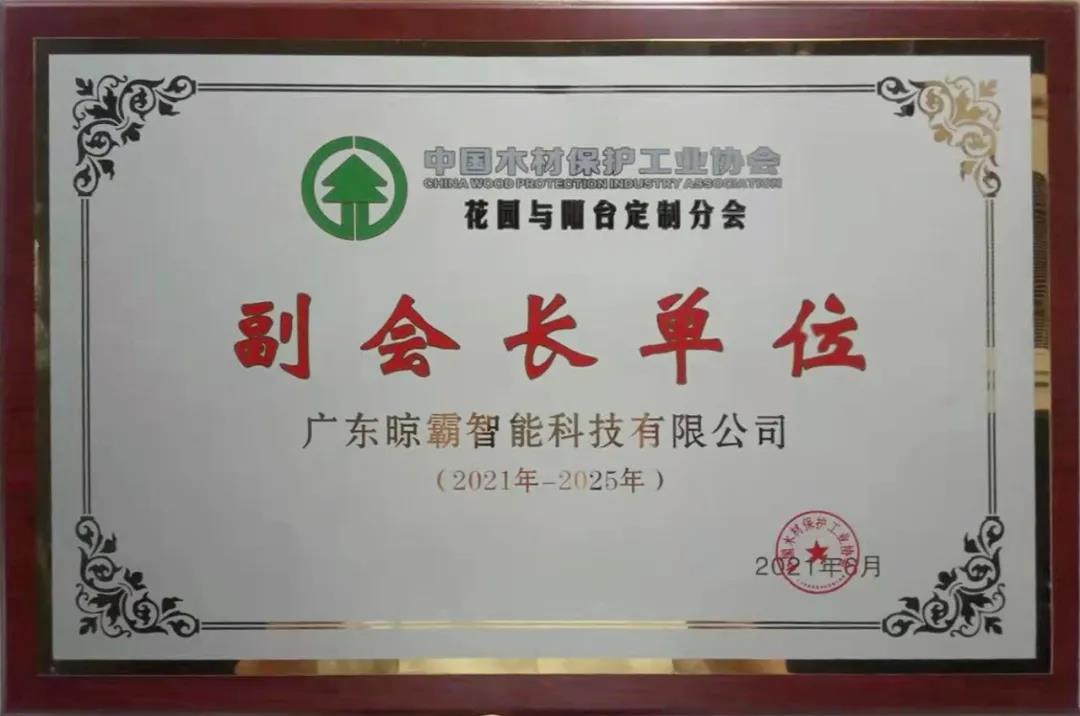 晾霸成为中国木材保护工业协会花园与阳台定制分会副会长单位,祝贺!